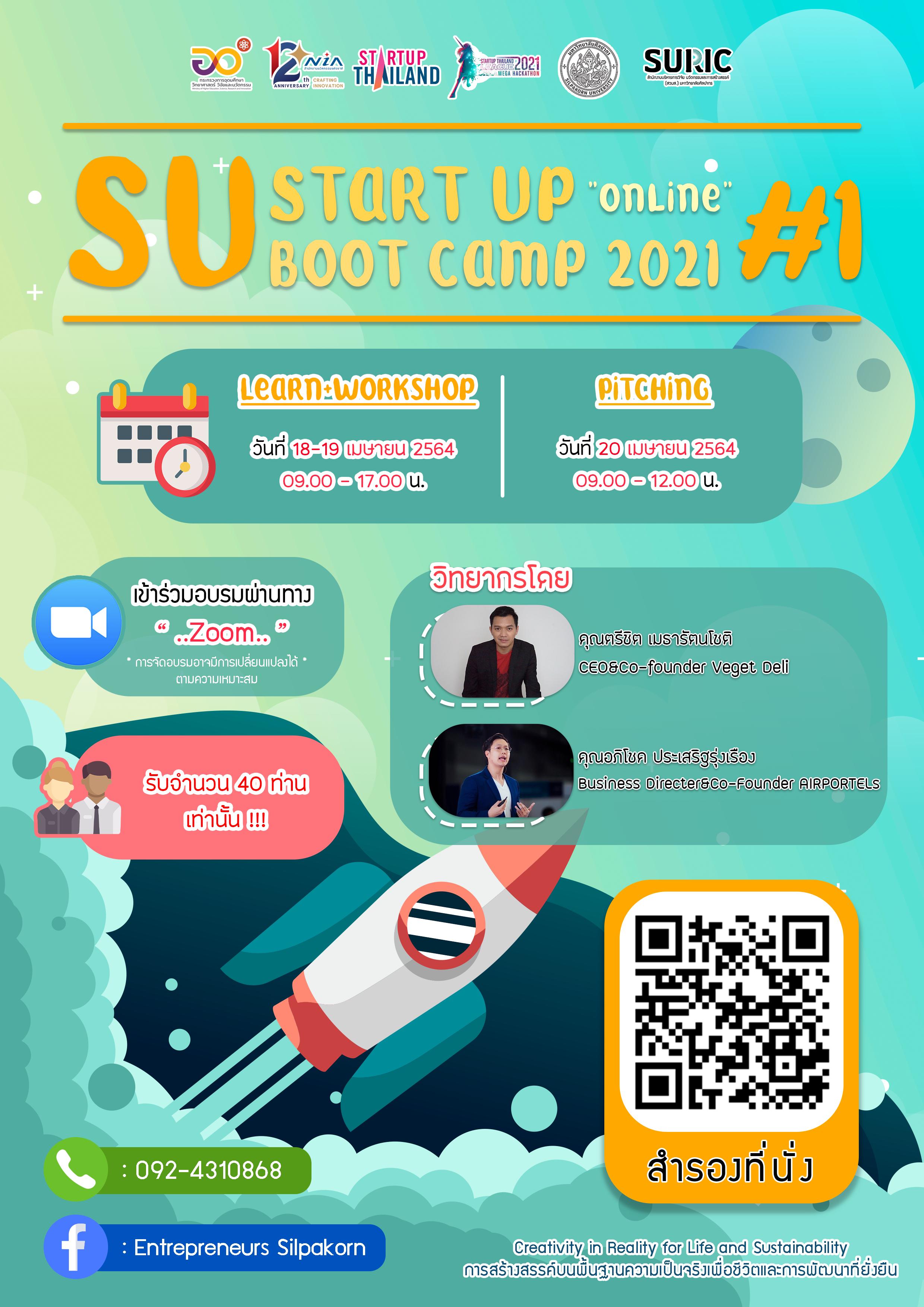 SU Startup Boot Camp Online 2021 # 1