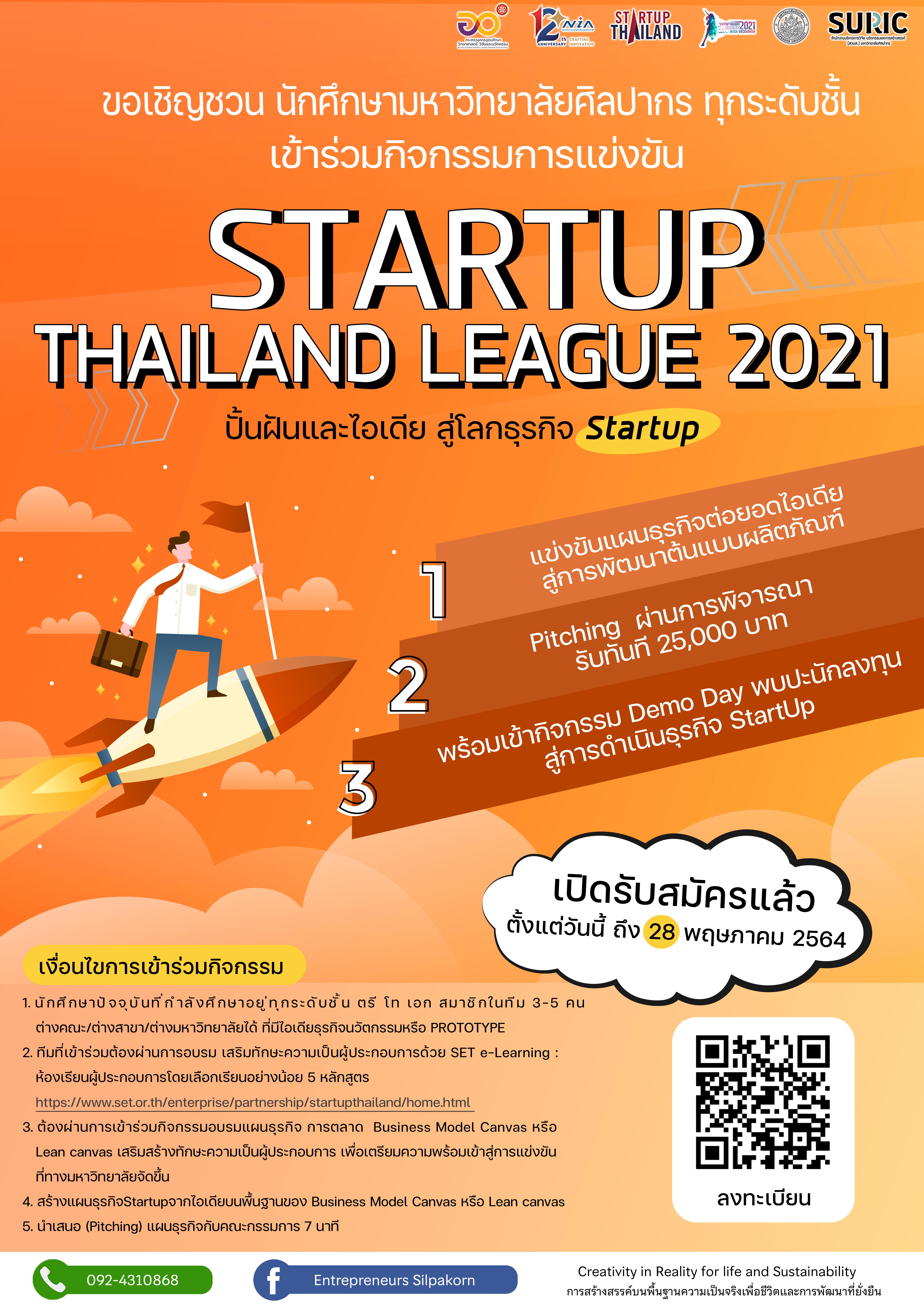 Startup Thailand League 2021แข่งขันแผนธุรกิจ ต่อยอดไอเดีย สู่การพัฒนาต้นแบบผลิตภัณฑ์